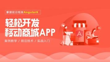 前端框架教程/移动APP开发/APP商场开发/Angular6开发移动商城App