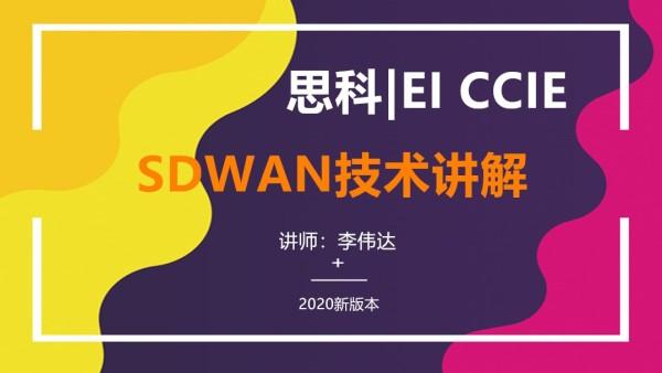 思科EI CCIE企业基础架构SDWAN课程介绍