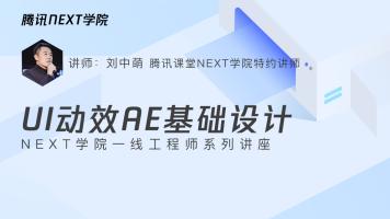 【NEXT公开课】UI动效AE基础设计