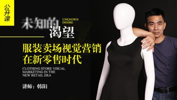韩阳:未知的渴望-服装卖场视觉营销在新零售时代(重编版)
