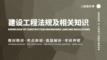 二级建造师-建设工程法规及相关知识【启程学院】