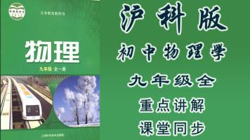 沪科版九年级初中物理(全册)同步教学