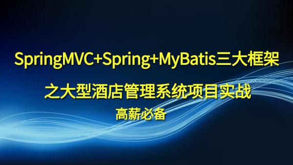 SpringMVC+Spring+Mybatis项目实战[SSM项目/MySQL/AJAX/IDEA版]
