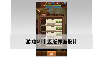 竖版界面设计丨游戏UI丨绘画教程丨王氏教育集团