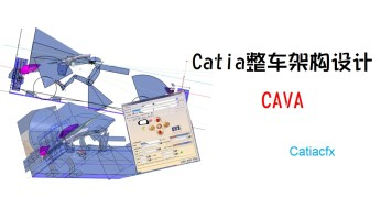 Catia整车架构设计插件CAVA教程