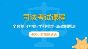BT学院丨法考公开课