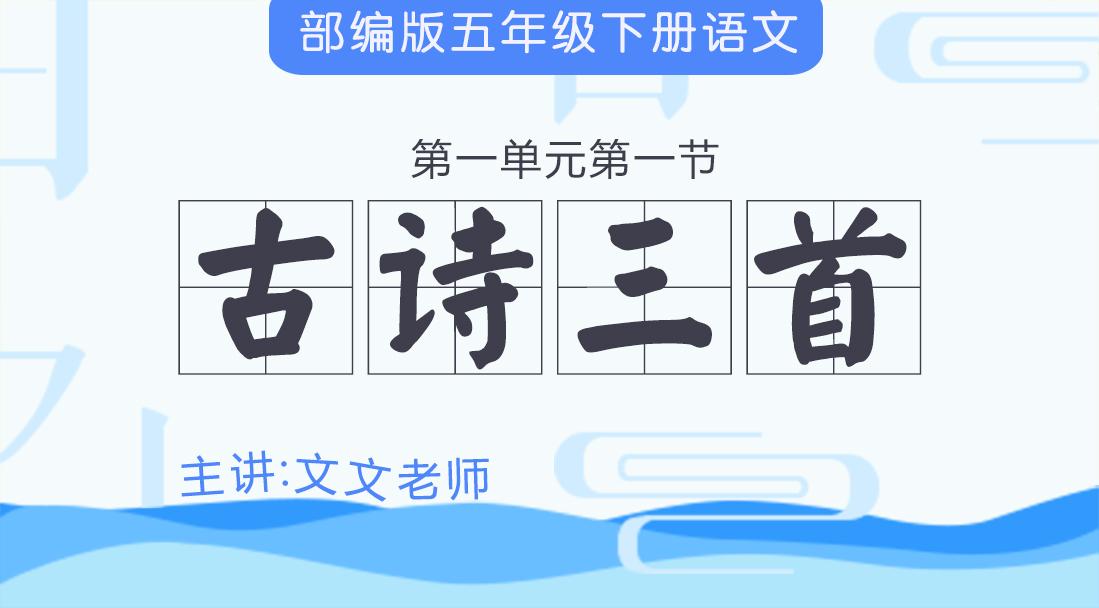 部编版小学语文五年级下册 1.1.1四时田园杂兴(其三十一)
