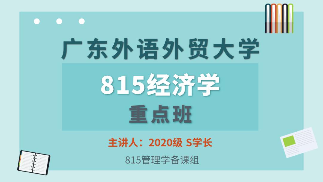 2021广东外语外贸大学815管理学重点讲解班