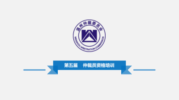 温州仲裁委员会第五届仲裁员资格培训课程