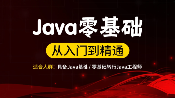 Java零基础入门到精通(面向对象/常用类/集合/IO/多线程)