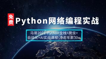 2021马哥python教程-Python网络编程实战