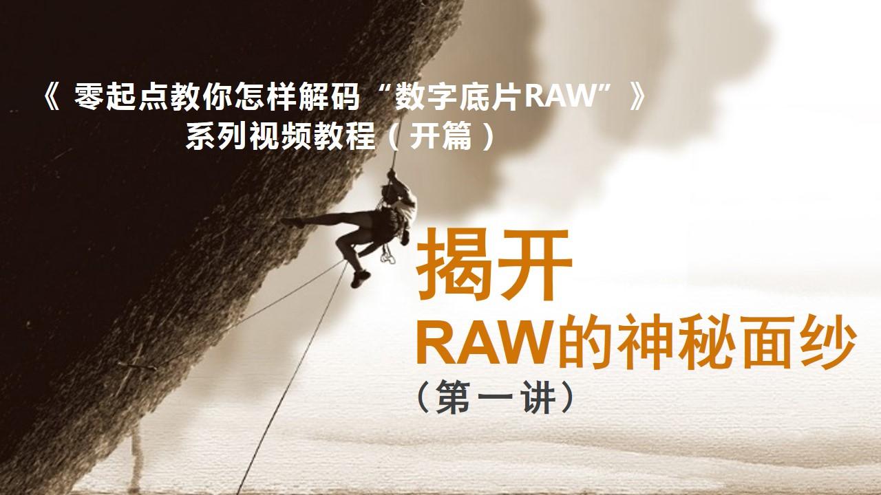 《揭开RAW文件的神秘面纱》(第一讲)