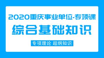 2020重庆事业单位《综合基础知识》101课时 专项课程