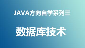 Java自学系列课程三——数据库技术