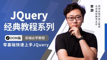 jQuery经典教程系列(二)样式篇
