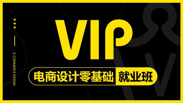 【VIP就业班】电商/美工/设计/淘宝/PS/创意/抠图/精修/合成/排版