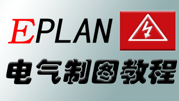 EPLAN 电气绘图入门到精通