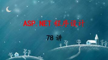 湖南信息职业技术学院 ASP.NET程序设计 李锡辉 78讲
