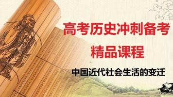 中国近代社会生活的变迁