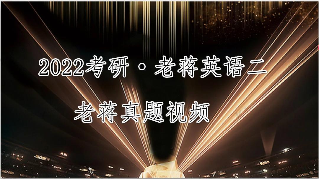 2022老蒋真题2012真题视频四
