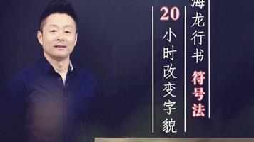 海龙书道实用硬笔行楷行书速成练字法.免费课(零基础练字速成)