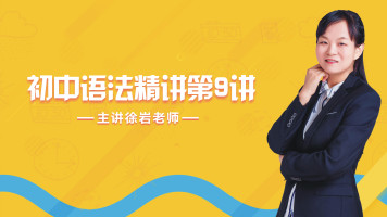 初中语法精讲第九讲:时态语态(二)