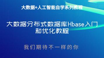 大数据分布式数据库Hbase入门和优化教程