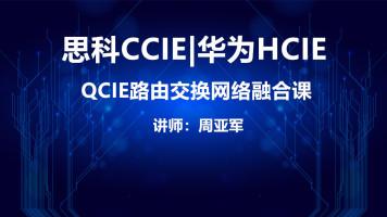 思科CCIE华为HCIE网络融合理论课