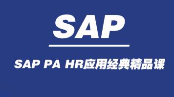 SAP PA HR应用经典精品课