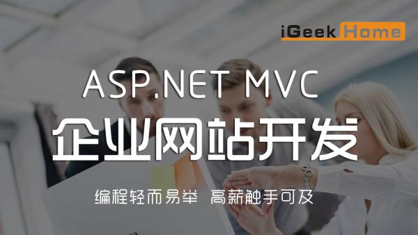 极客营-ASP.NET MVC+Entity Framework(EF)企业网站开发