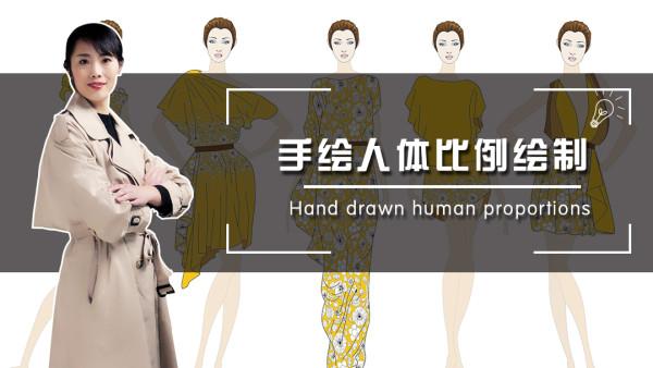 服装手绘-人体比例绘制