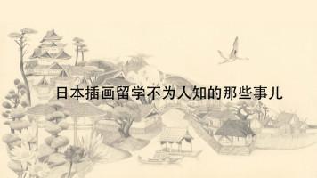 免费讲座 | 海归导师解密:日本插画留学不为人知的那些事儿