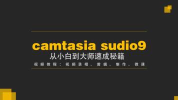 camtasia studio9视频教程微课制作教程自媒体剪辑教程