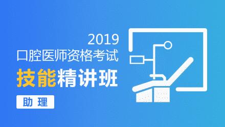 七颗牙-2019年口腔执业医师资格考试实践技能精讲班 【助理】
