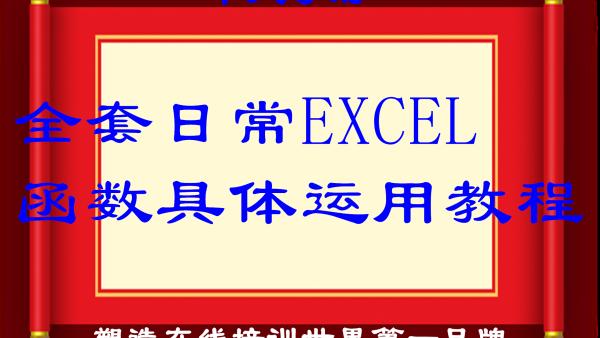 全套日常EXCEL函数具体运用教程+办公室软件+信息中心