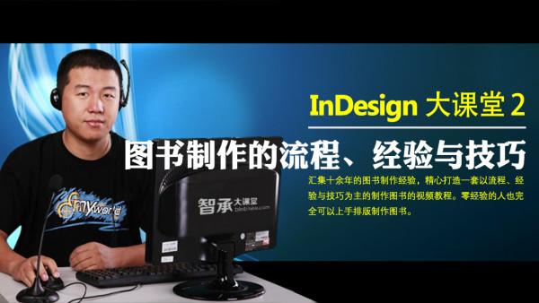 智承 大课堂 InDesign 大课堂2——图书制作的流程、经验与技巧