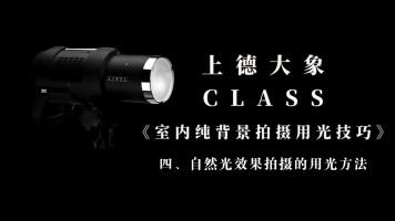 【商业摄影室内纯背景用光】四、自然光效果拍摄的用光方法