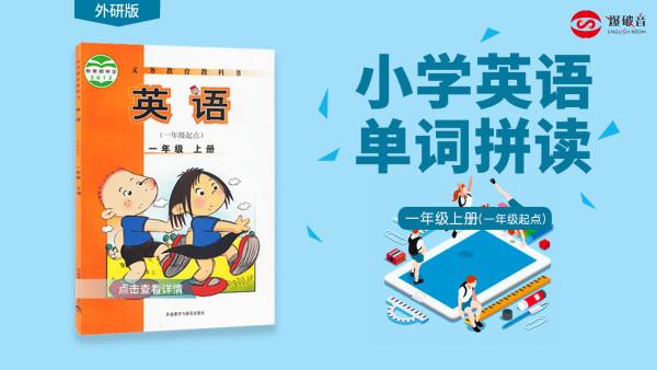 一年级上册单词拼读【外研版(一年级起点)】