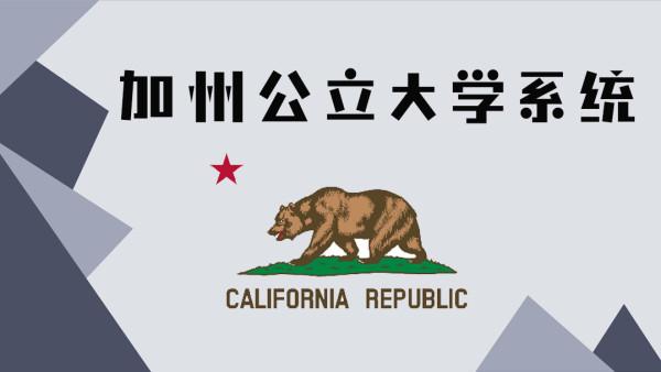 加州公立大学系统