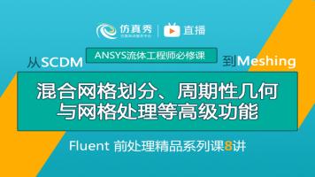 ANSYS Fluent前处理,成为流体工程师的技术担当