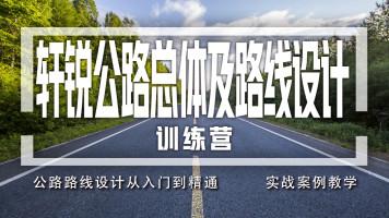 公路总体设计及路线设计训练营