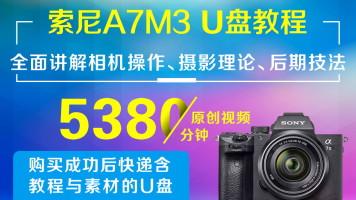 U盘版-索尼A7Ⅲ  a7m3  a73摄影从入门到精通