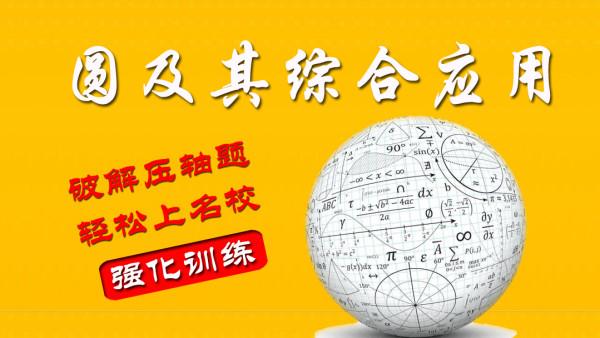 九年级数学上册 初三数学上册 初中数学 中考数学 圆及其综合应用