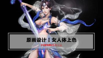 女人体上色丨CG原画教程丨手绘教程丨CGWANG王氏教育集团