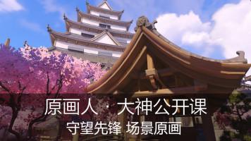 【精选】原画人场景公开课,大触授课限讲3节 游戏原画
