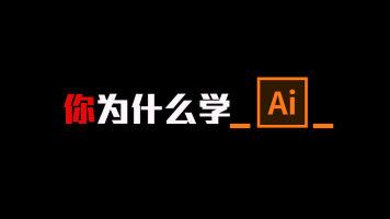 Ai平面设计基础视频教程