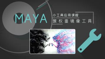 MAYA簇权重镜像工具应用教程【老船@动画吧】