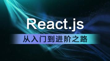 React.js从入门到进阶之路