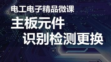 电工电子:主板元件识别检测更换(适合电脑维修、手机维修等)