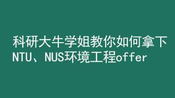 科研大牛学姐教你如何拿下NTU、NUS环境工程offer